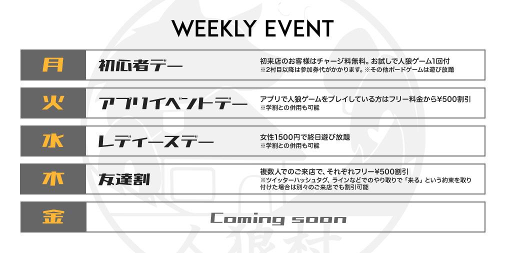 曜日イベント